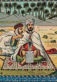 старинная арабская картина Святой Ахмад бен Юсуф из Мильяны
